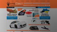 Интернет-магазин автоэлектроники «Автосвет»