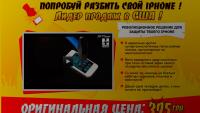 Защитная пленка для iPhone
