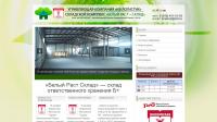 Сайт для складского комплекса