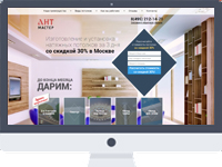 """Landing Page """"Продажа натяжных потолков"""""""