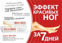 Постер крема вен вен