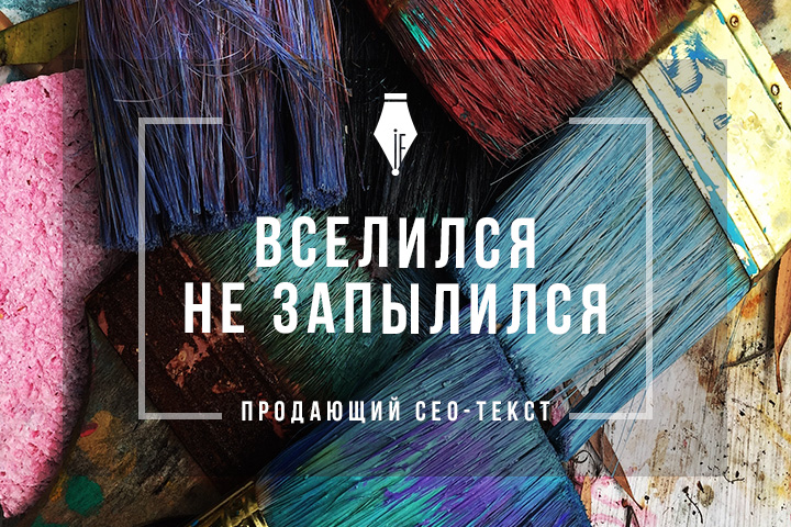 "Продающий сео-текст о ремонте квартир ""под ключ"""