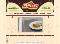 Сайт кафе-караоке