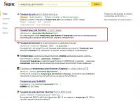 Генераторы для Hummer - 1 место Яндекс.СПб