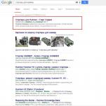Стартеры для Хаммер - 1 место Google СПБ