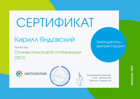 """Сертификат о прохождении курса """"Основы поисковой оптимизации"""""""