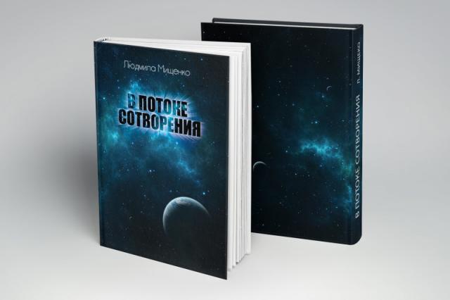 Книга в твердом переплете, верстка, дизайн обложки