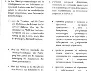 Перевод доверенности с русского на немецкий