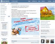 """Продвижение загородного клуба """"Ustje Beach Resort"""" 3 дня"""