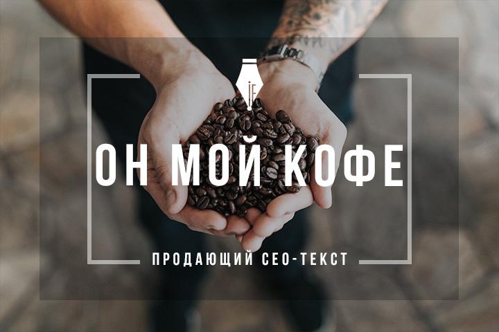 Продающий сео-текст об аренде кофемашин