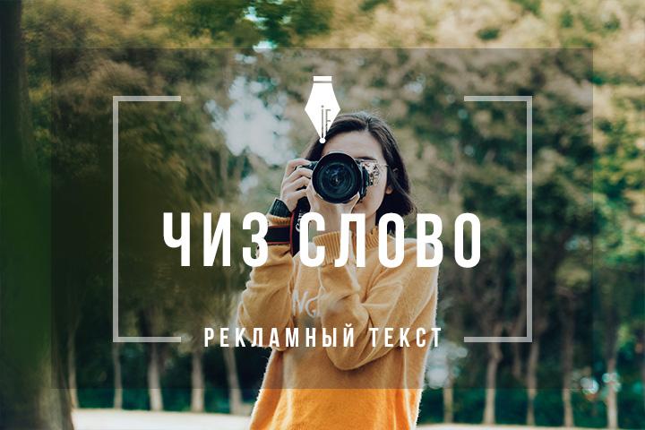 Рекламный текст на сайт-портфолио семейного фотографа