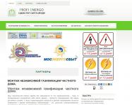 ПрофЭнерго - получение разрешения на мощность