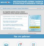 Lending Page для портала Мед услуг