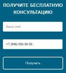 Маска ввода номера телефона