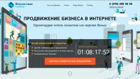 "Landing Page ""Продвижение бизнеса в интернете"""