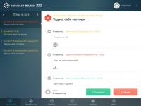 IOS Приложение и сервис делегирования задач, контроля выполнения
