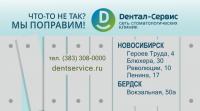 Визитка сети стоматологических клиник