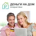 Интернет-банк Деньги на дом