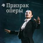 """Мюзикл """"Призрак оперы"""""""