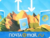 Mail.ru преимущества