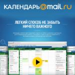 Mail.ru календарь