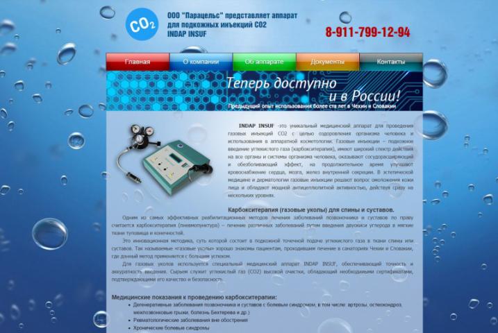 Сайт-презентация медицинского аппарата