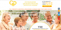 """Создание сайта - Центр здоровья """"Золотое сердце"""""""