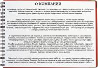 Образец текста о компании на сайт ооо балтийская угольная компания сайт