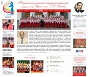 сайт для хора імені Г. Г. Верьовки