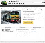 Сайт kaztpm.kz