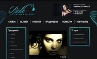 Сайт salon-belle.kz