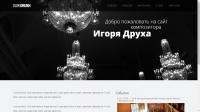 Веб-сайт для композитора