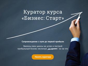 Landing page для курса webtrening.ru