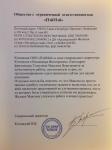 Благодарственное письмо Глазунову МН от ПэйМэй