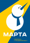 Постер «8 Марта»