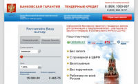 Landing Page - Банковская Гарантия и Тендерный Кредит