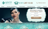 Landing Page - Cтилист Наталья Павлова