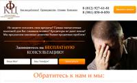Landing Page - Финансово Консультационный центр