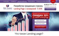 Landing Page - Мойлэндинг.рф