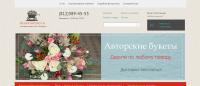 Сайт доставки цветов