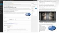 Наполнение сайта страницами (WordPress)