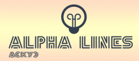 Логотип для АСКУЭ ALpha Lines