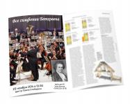 Реклама концерта в журнале