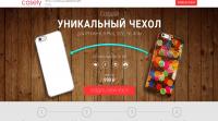 """Лэндинг """"Чехлы для Iphone с уникальным дизайном"""""""
