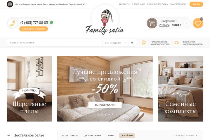 Интернет-магазин Family Satin
