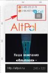 Аудит сайта альтпол.ру на юзабилити и СЕО