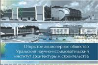 """Буклет ОАО институт """"УралНИИАС"""""""