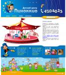 Сайт для детского центра