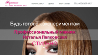 Сайт визажиста в Ростове-на-Дону