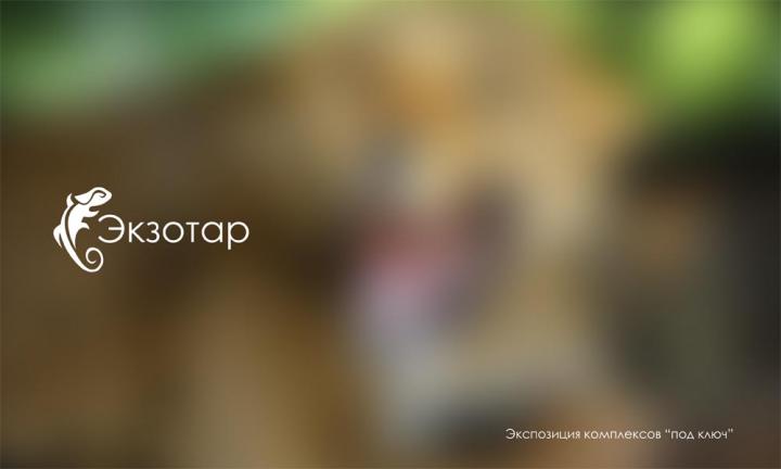 """Проектирование зоопарков """"Экзотар"""""""